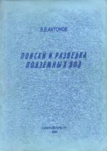 Антонов В.В. Поиски и разведка подземных вод